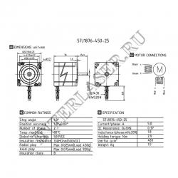 Шаговый двигатель 57J1876